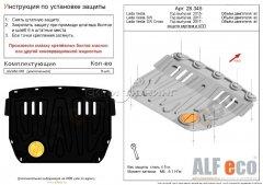 Защита картера двигателя и кпп, V- все (Сталь 2 мм) (на штатный крепёж) ALFeco ALF28345st для Lada Vesta